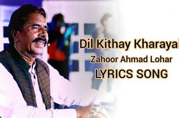 Dil Kithay Kharaya Mp3 Song Download