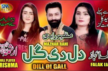 DIL DI GAL Mp3 Song Download