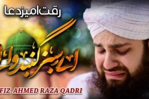 Aye Sabz Gumbad Wale Mp3 Naat Download