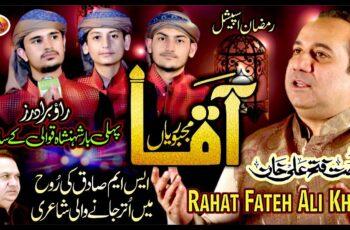 New Heart Touching Beautiful Naat Sharif