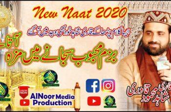 New & Soft Naat Sharif 2021 Mp3 Naat Download