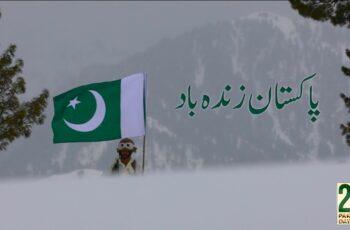Pakistan Zindabad Mp3 Song Download