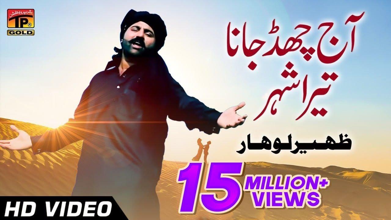 Ajj Chhad Jana Tera Shehar Mp3 Song Download